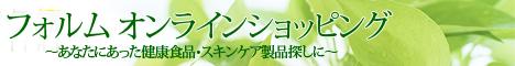健康食品、化粧品、ヘアケア商品の通信販売と健康食品、化粧品のOEM製造のフォルム